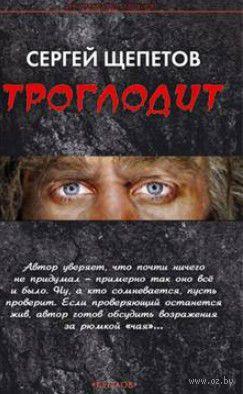 Троглодит. Сергей Щепетов