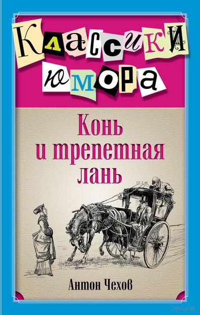 Конь и трепетная лань. Антон Чехов