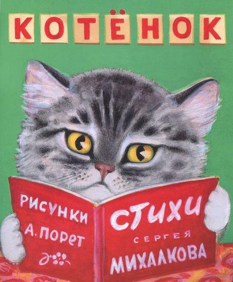 Котенок. Сергей Михалков