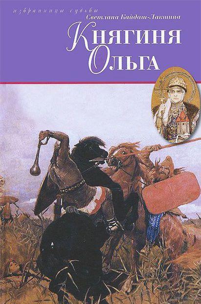 Княгиня Ольга. Светлана Кайдаш