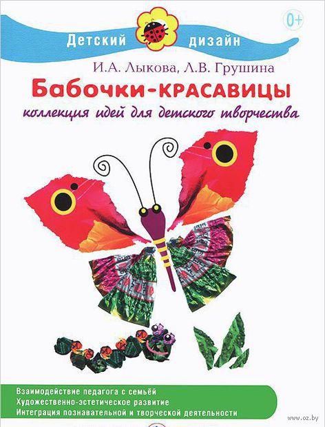 Бабочки-красавицы. Ирина Лыкова, Людмила Грушина