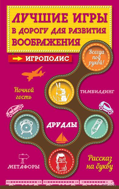 Лучшие игры в дорогу для развития воображения. И. Парфенова