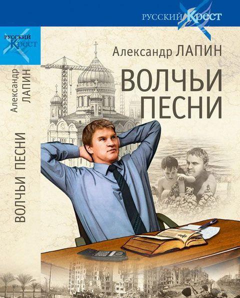 Волчьи песни. Александр Лапин