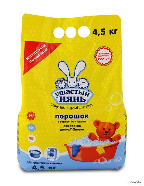 """Стиральный порошок для детского белья """"Ушастый нянь"""" (4,5 кг) — фото, картинка"""
