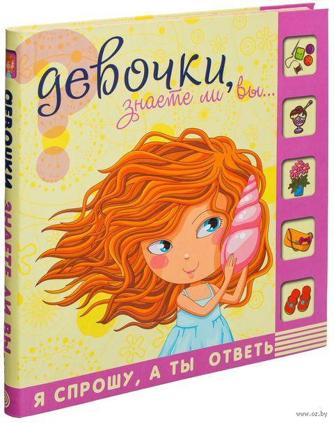 Девочки, знаете ли вы.... Елена Хомич