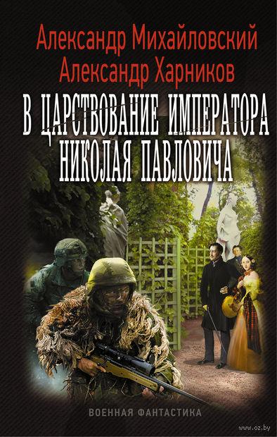 В царствование императора Николая Павловича — фото, картинка