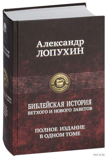 Библейская история Ветхого и Нового Заветов. Александр Лопухин