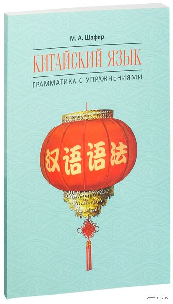 Китайский язык. Грамматика с упражнениями — фото, картинка