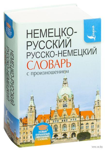 Немецко-русский. Русско-немецкий словарь с произношением — фото, картинка