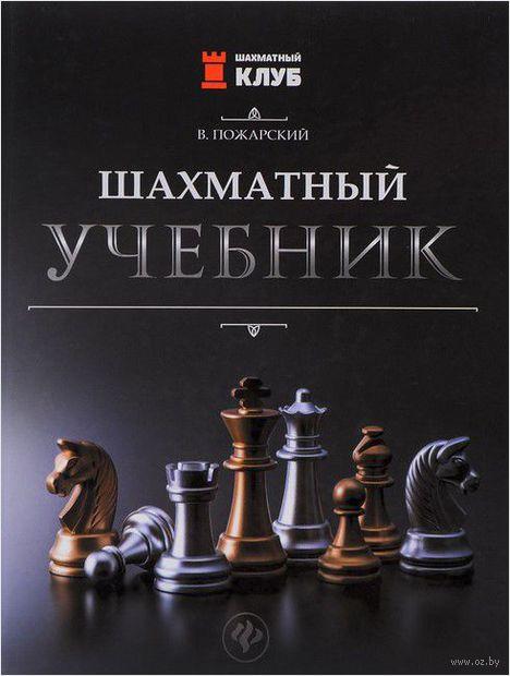 Шахматный учебник — фото, картинка