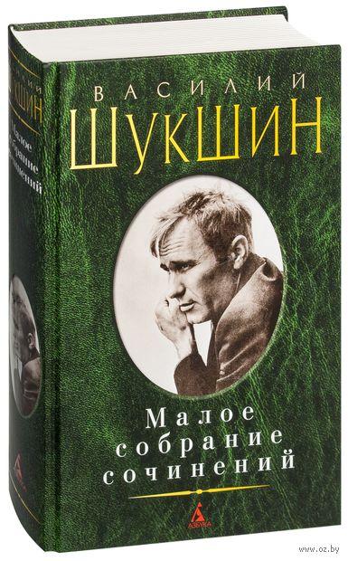 Василий Шукшин. Малое собрание сочинений — фото, картинка