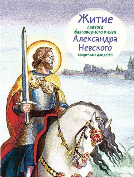 Житие святого благоверного князя Александра Невского в пересказе для детей — фото, картинка