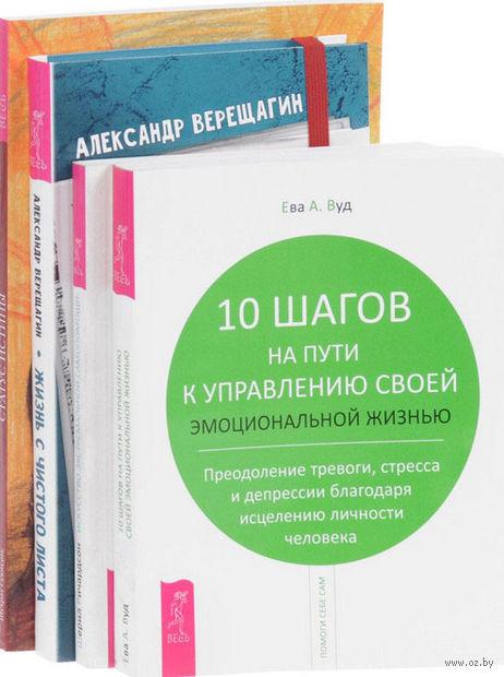 Жизнь с чистого листа. 10 шагов. Искусство экстремальной самопомощи. Статус истины (комплект из 4-х книг) — фото, картинка
