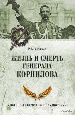Жизнь и смерть генерала Корнилова — фото, картинка