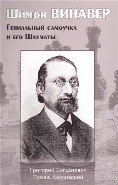 Шимон Винавер. Гениальный самоучка и его шахматы — фото, картинка