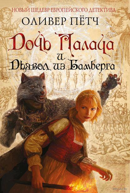 Дочь палача и дьявол из Бамберга (м) — фото, картинка