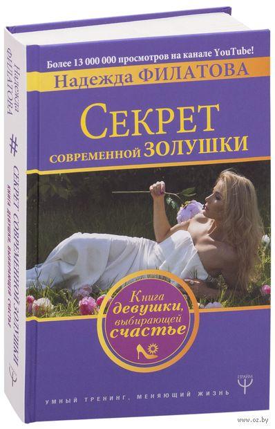 Секрет современной Золушки. Книга девушки, выбирающей счастье — фото, картинка