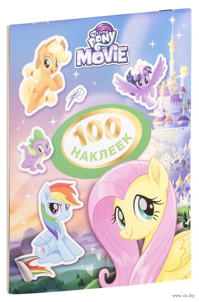 Мой маленький пони. 100 наклеек (зелёная) — фото, картинка