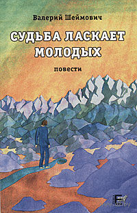 Судьба ласкает молодых. Валерий Шеймович