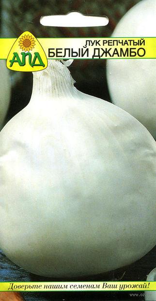 "Лук репчатый ""Белый Джамбо"""