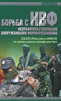 Борьба с НВФ. СССР, Россия и НАТО в локальных конфликтах. П. Потапов