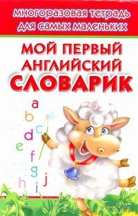 Мой первый английский словарик. Многоразовая тетрадь для самых маленьких. Виктория Дмитриева