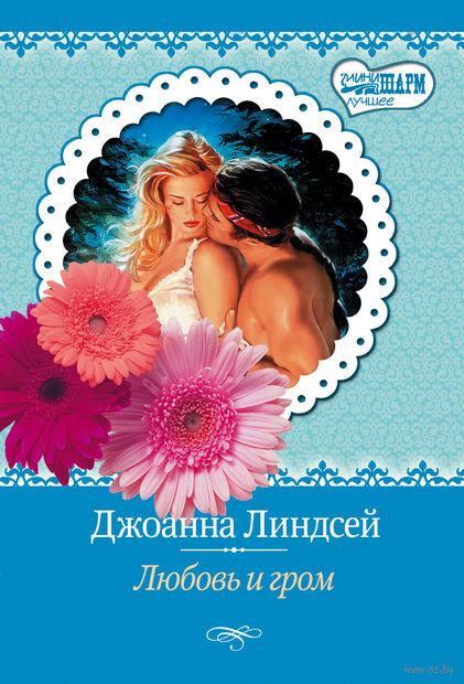 Любовь и гром (м). Джоанна Линдсей