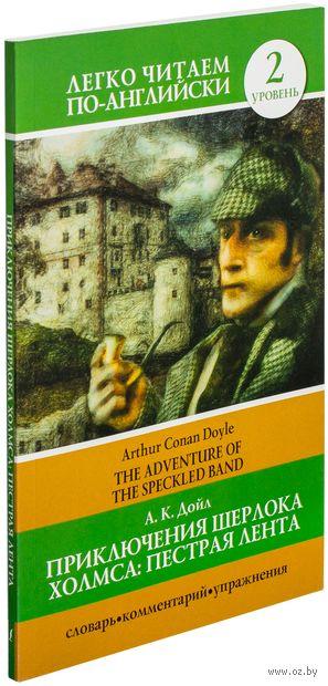 The Adventure of the Speckled Band. 2 уровень. Сэр Артур  Конан Дойл