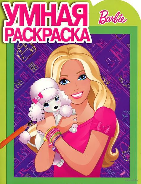 Barbie. Умная раскраска (с собачкой)