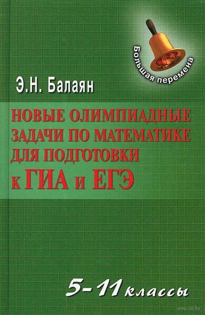 Новые олимпиадные задачи по математике для подготовки к ГИА и ЕГЭ. 5-11 классы. Эдуард Балаян