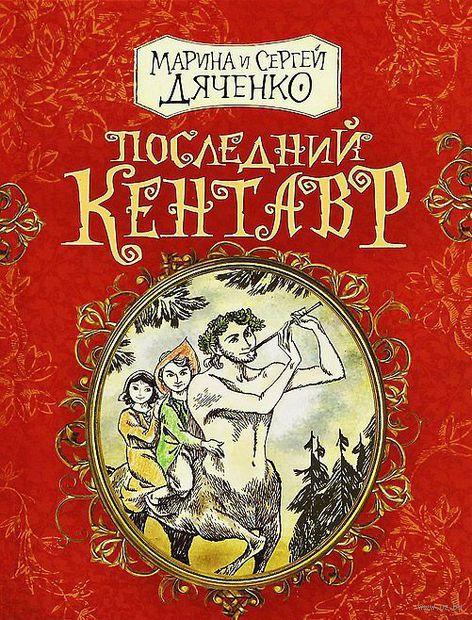 Последний кентавр. Сергей Дяченко, М. Дяченко