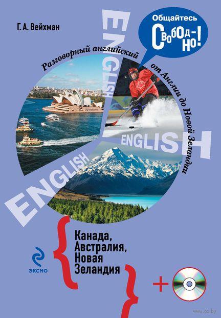 Разговорный английский. Канада. Австралия. Новая Зеландия (+ CD). Г. Вейхман