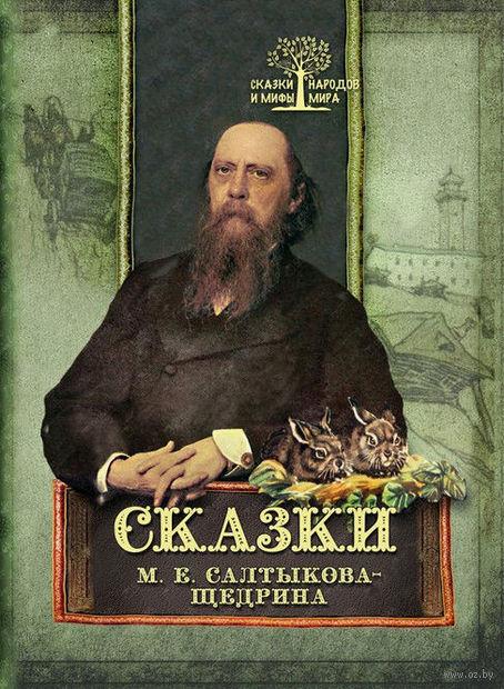 Михаил Салтыков-Щедрин. Сказки. Михаил Салтыков-Щедрин