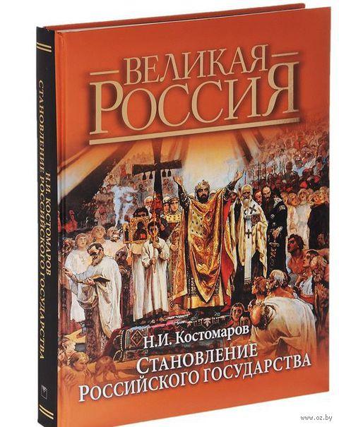 Становление Российского государства. Н. Костомаров