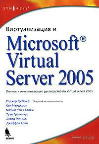 Виртуализация и MS Virtual Server 2005. Полное и исчерпывающее руководство. Р. Диттнер