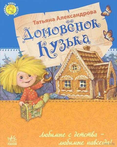 Домовенок Кузька. Татьяна Александрова