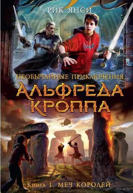 Необычайные приключения Альфреда Кроппа. Меч Королей. Рик Янси