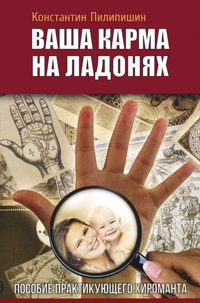Ваша карма на ладонях. Пособие практикующего хироманта. Книга 2. Константин Пилипишин