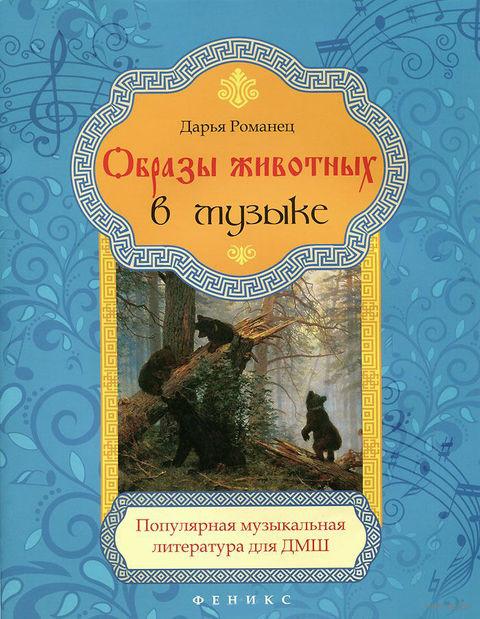 Образы животных в музыке. Популярная музыкальная литература для ДМШ. Дарья Романец