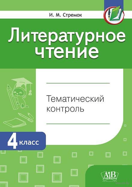Литературное чтение. Тематический и итоговый контроль. 4 класс. Ирина Стремок
