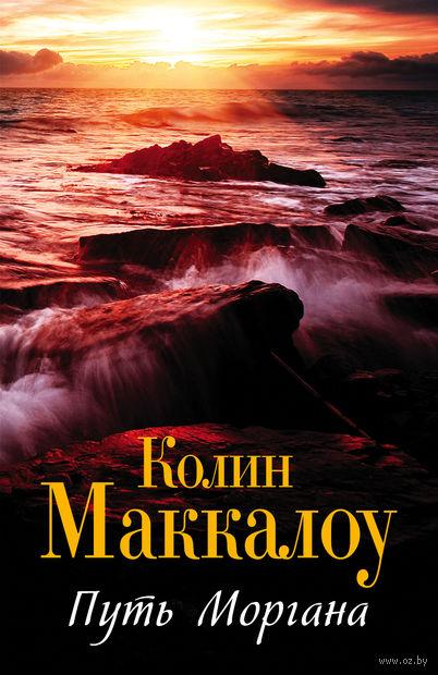 Путь Моргана (м). Колин Маккалоу