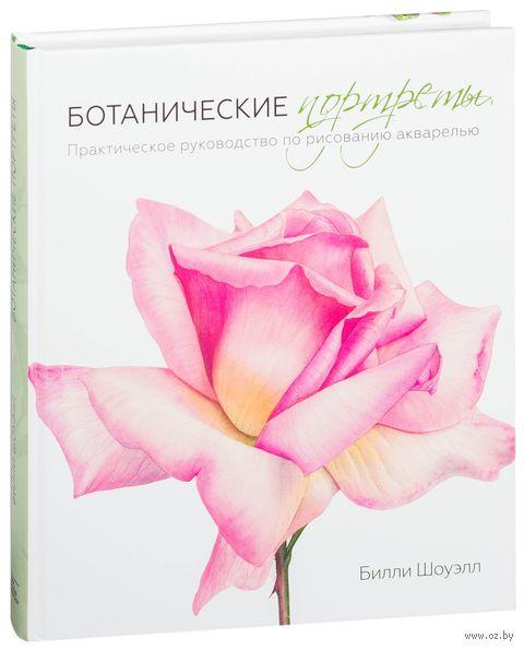 Ботанические портреты. Практическое руководство по рисованию акварелью — фото, картинка