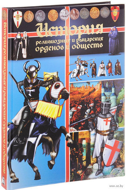 История религиозных и рыцарских орденов и обществ — фото, картинка