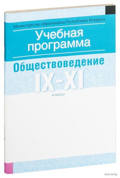 Учебная программа для учреждений общего среднего образования с русским языком обучения и воспитания. Обществоведение. IX-XI клаcсы — фото, картинка