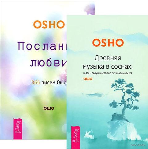Древняя музыка в соснах. Послания любви (комплект из 2-х книг) — фото, картинка