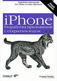 iPhone. Разработка приложений с открытым кодом — фото, картинка
