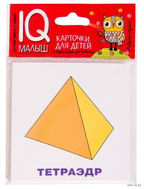 Многогранники. Набор карточек для детей — фото, картинка