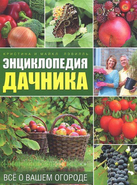Энциклопедия дачника. Все о вашем огороде — фото, картинка