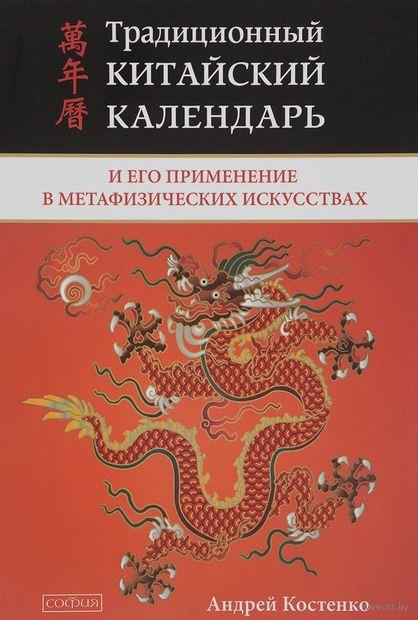 Традиционный китайский календарь и его применение в метафизических искусствах — фото, картинка