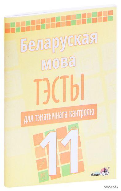 Беларуская мова. Тэсты для тэматычнага кантролю. 11 клас — фото, картинка
